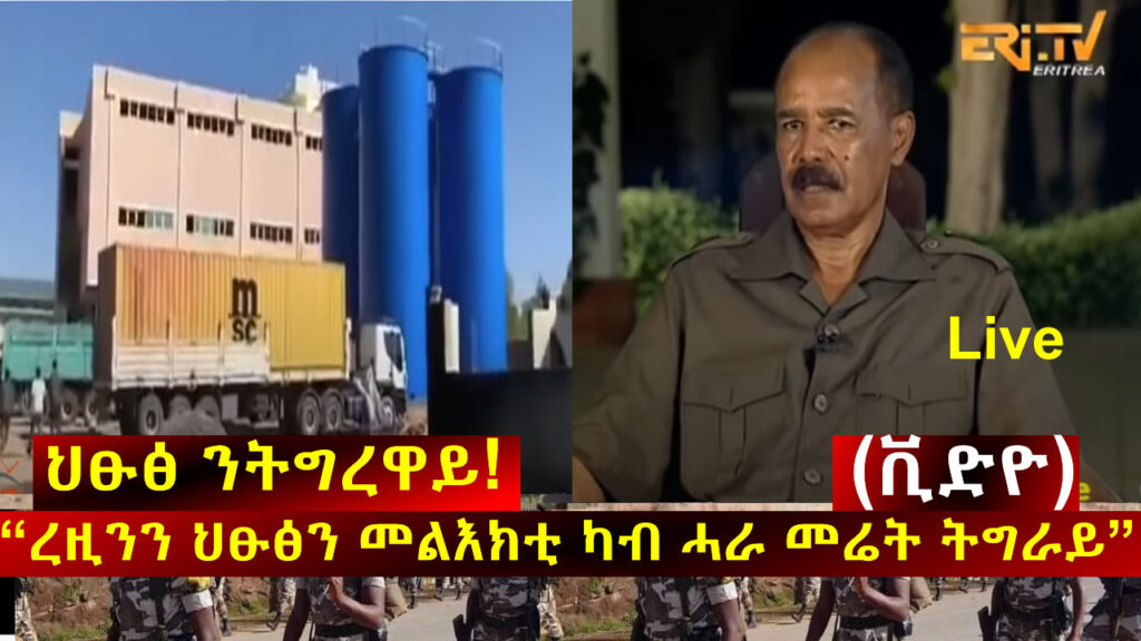 "Update: ""Critical Message to all Tigreans, from inside Tigray"""