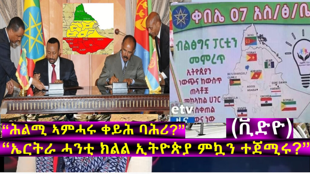"Eritrea: ""Is Eritrea becoming part of Ethiopia? hidden Secrets Disclosed"""