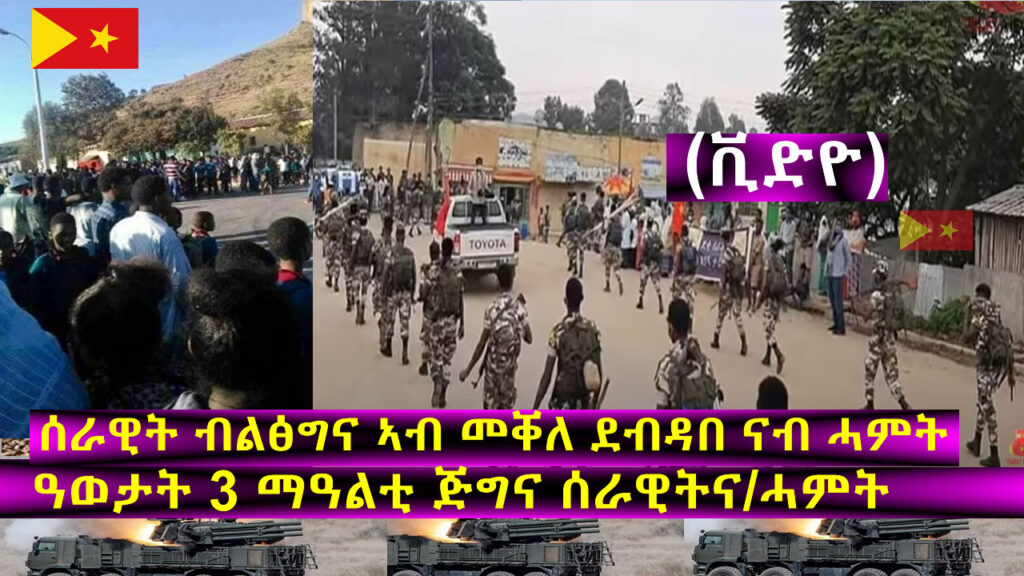 "Breaking News: ""We are willing to give hands peacefully, Letter from ENDF Mekelle"""