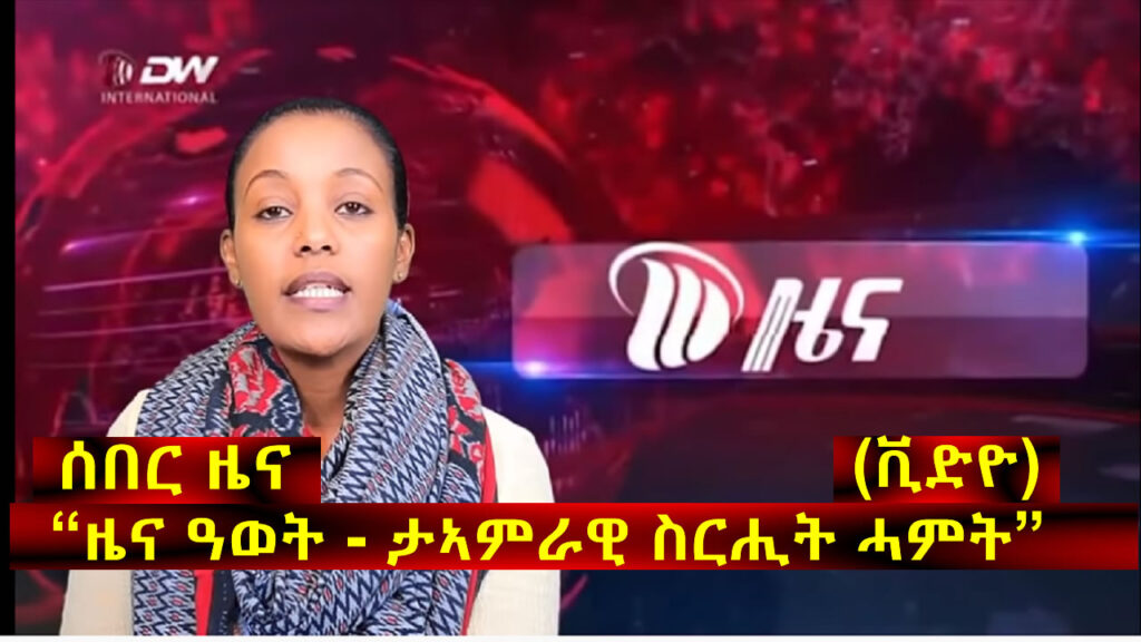"Breaking News: ""Turning Point Victory by Tigray Defense Forces over ENDF allied Forces"""